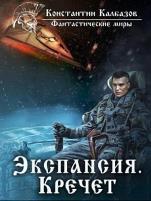 Константин Калбазов - Экспансия. Кречет