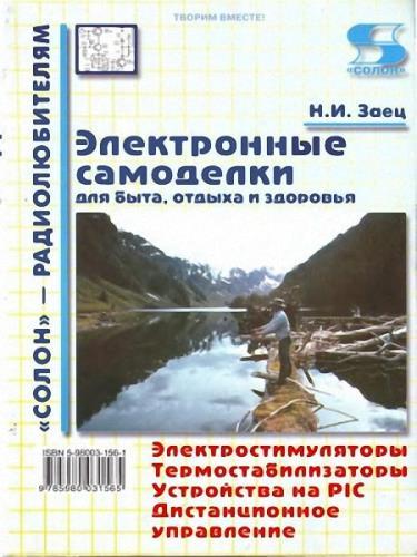 Заец Н.И. - Электронные самоделки. Для быта, отдыха и здоровья(+CD)