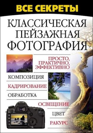 Николай Белов - Сборник сочинений (2 книги)
