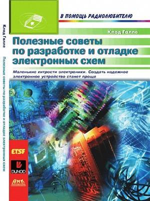 Галле Клод - Полезные советы по разработке и отладке электронных схем