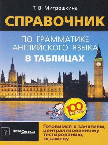 Митрошкина Татьяна - Справочник по грамматике английского языка в таблицах