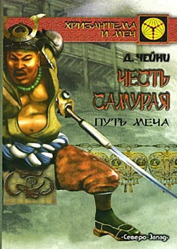 Бай Кайго, Дэвид Чейни, Лючия Робсон - Хризантема и меч (3 книги)