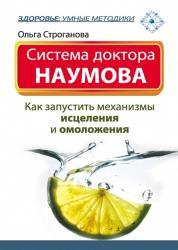 Строганова Ольга - Система доктора Наумова. Как запустить механизмы исцеления и омоложения