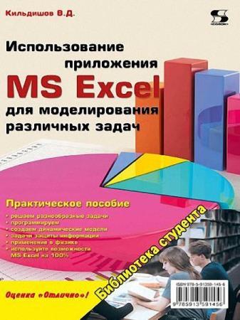Кильдишов В.Д. - Использование приложения MS Excel для моделирования различных задач