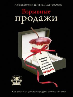 Андрей Парабеллум - Взрывные продажи