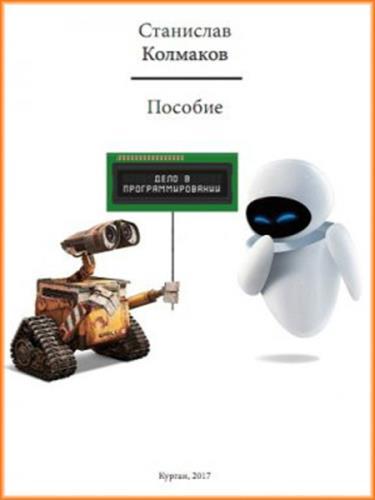 Колмаков С. - Дело в программировании. Пособие по программированию Arduino