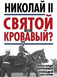 Колпакиди А.И. Потапов Г.В. - Николай II. Святой или кровавый?