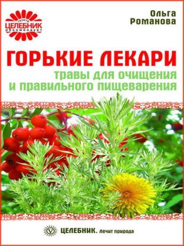 Ольга Романова - Горькие лекари. Травы для очищения и правильного пищеварения
