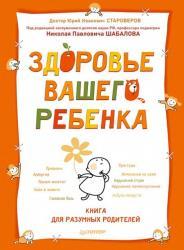Староверов Юрий - Здоровье вашего ребенка. Книга для разумных родителей