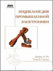 Джеймс А. Рег, Гленн Дж. Сартори - Энциклопедия промышленной электроники
