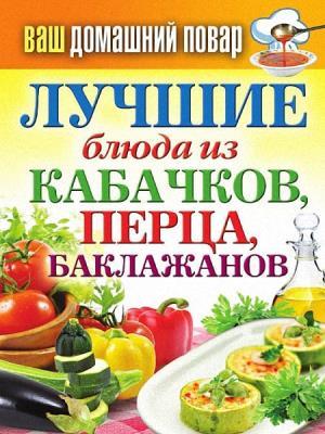 Сергей Кашин - Лучшие блюда из кабачков, перца, баклажанов