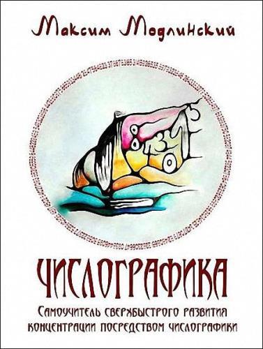 Максим Модлински - Числографика. Самоучитель сверхбыстрого развития концентрации посредством числографики