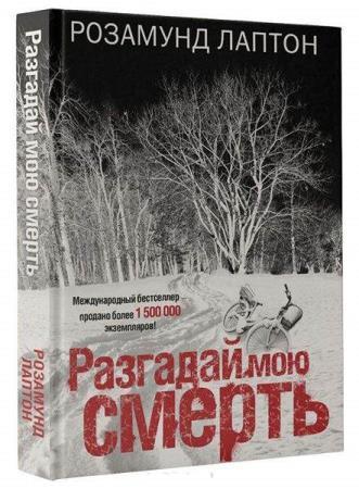 Серия Алиби (2 книги)