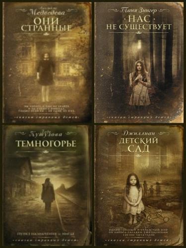 Серия - Сказки странных детей (6 книг)