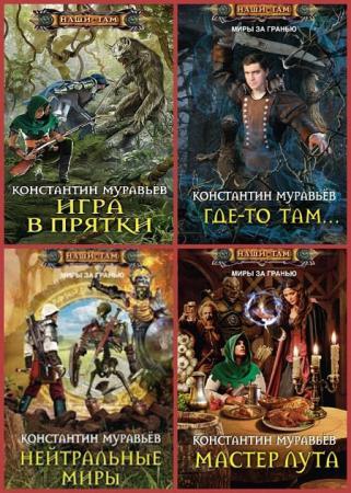 Константин Муравьёв - Миры за гранью. Цикл из 5 книг