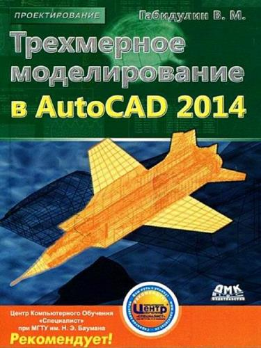 В.М. Габидулин - Трехмерное моделирование в AutoCAD 2014 (+file)