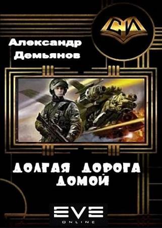 Александр Демьянов - Долгая дорога домой