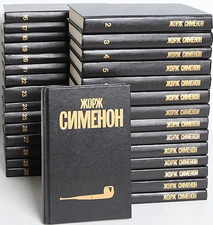 Жорж Сименон - Сборник сочинений (196 книг)