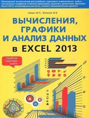 Айзек М.П., Финков М.В., Прокди Р.Г. - Вычисления, графики и анализ данных в Excel 2013. Самоучитель