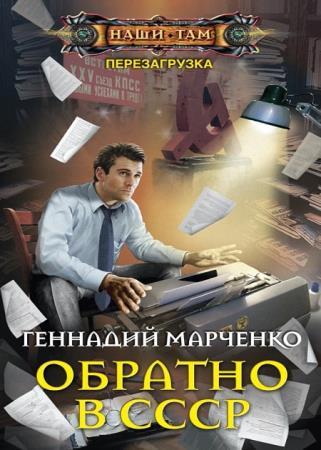 Геннадий Марченко - Перезагрузка. Цикл из 3 книг
