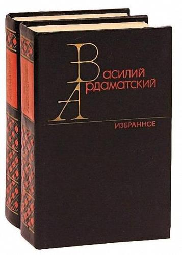 Василий Ардаматский - Сборник сочинений (28 книг)