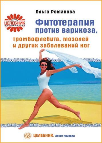 Романова Ольга - Фитотерапия против варикоза, тромбофлебита, мозолей и других заболеваний ног