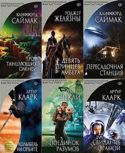 Серия - Коллекция Фантастика (10 томов)
