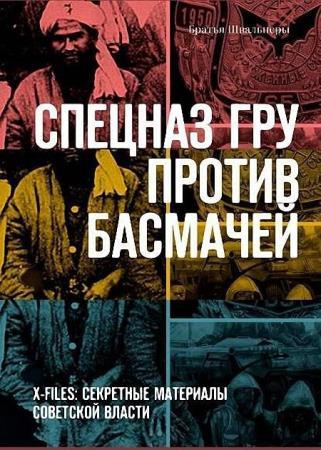 Братья Швальнеры - Спецназ ГРУ против басмачей