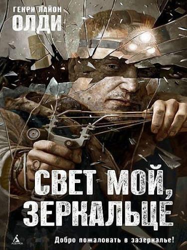 Генри Олди - Свет мой, зеркальце…