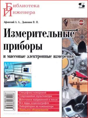 А. А. Афонский, В. П. Дьяконов - Измерительные приборы и массовые электронные измерения
