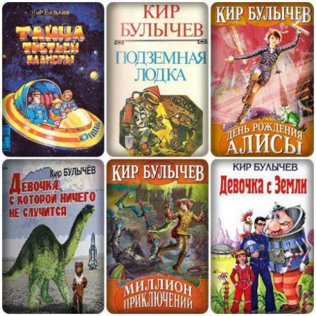 Серия Алиса Селезнева  (53 книги)