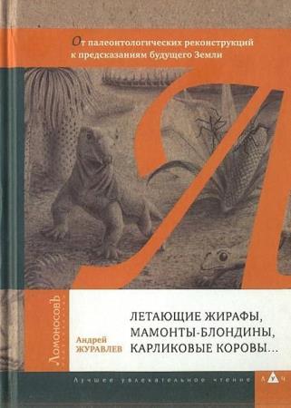 Андрей Журавлев - Летающие жирафы, мамонты-блондины, карликовые коровы...