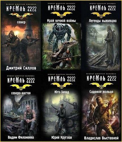 Серия - Кремль 2222 (39 книг)
