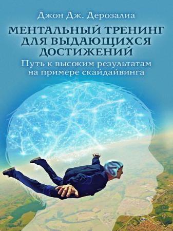 Джон Дерозалиа - Ментальный тренинг для выдающихся достижений