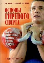Тихонов Владимир - Основы гиревого спорта: обучение двигательным действиям и методы тренировки
