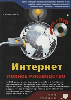 М.В.Антоненко, А.П.Томашевский, Р.Г.Прокди - Интернет. Полное руководство