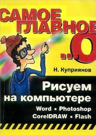 Николай Куприянов - Рисуем на компьютере: Word, Photoshop, CorelDRAW, Flash