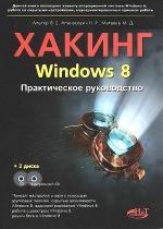 Н. Апанасевич, В. Альтер, М. Матвеев - Хакинг Windows 8. Практическое руков ...