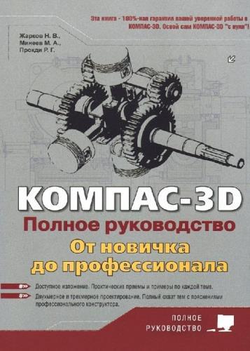 Н. Жарков, М. Минеев, Р. Прокди, М. Финков - Компас-3D. Полное руководство. От новичка до профессионала