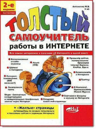 М. В. Антоненко - Толстый самоучитель работы в Интернете
