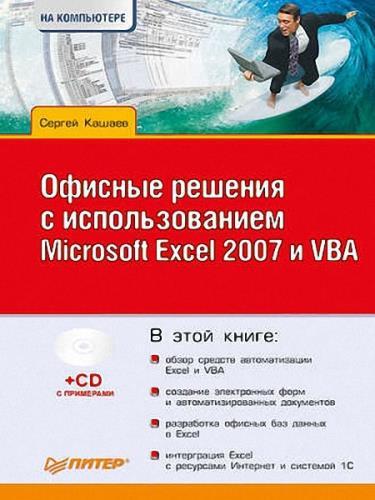 Кашаев С. М - Офисные решения с использованием Microsoft Excel 2007 и VBA