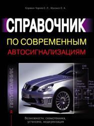 Корякин-Черняк С.Л., Мукомол Е.А - Справочник по современным автосигнализациям (2 тома)