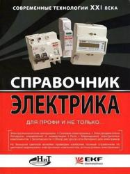 Корякин-Черняк С.Л. и др. - Справочник электрика для профи и не только