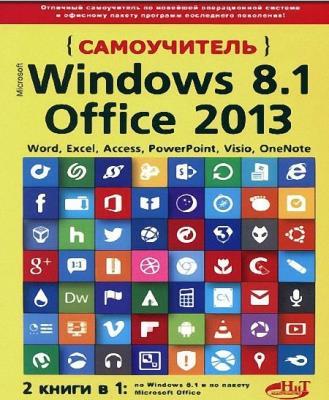 А. Кропп, И. Загудаев, Р. Прокди - Самоучитель Windows 8.1 + Office 2013