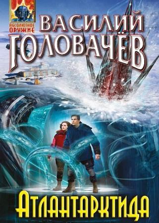 Василий Головачев - Атлантарктида. Цикл из 2 книг
