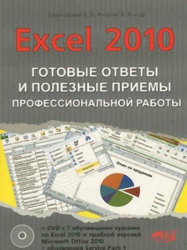 Серогодский В.В. и др. - Excel 2010: Готовые ответы и полезные приемы профессиональной работы