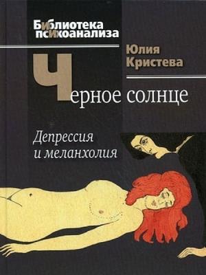 Юлия Кристева - Черное солнце. Депрессия и меланхолия