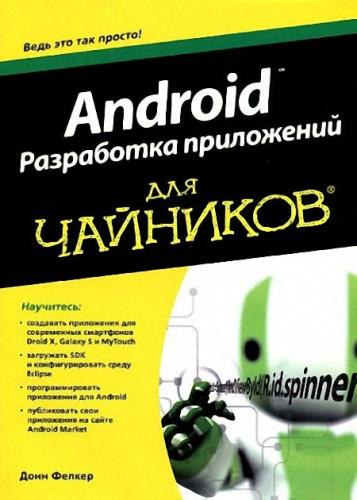 Донн Фелкер - Android. Разработка приложений для чайников