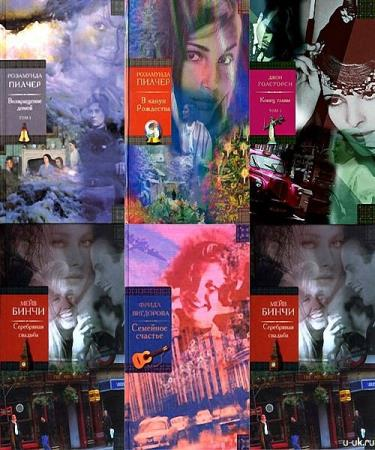Серия - У камина (27 томов)