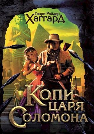 Cерия Аллан Квотермейн (10 книг)